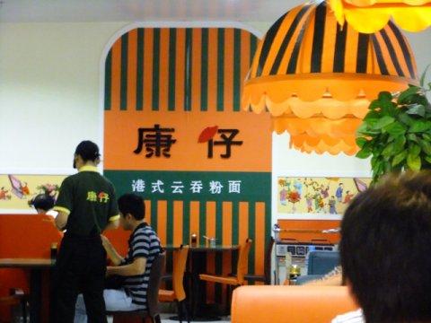 北京機場一號航站樓的康仔面館